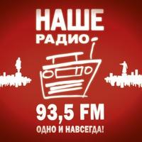 Логотип НАШЕ Радио / Нижний Новгород