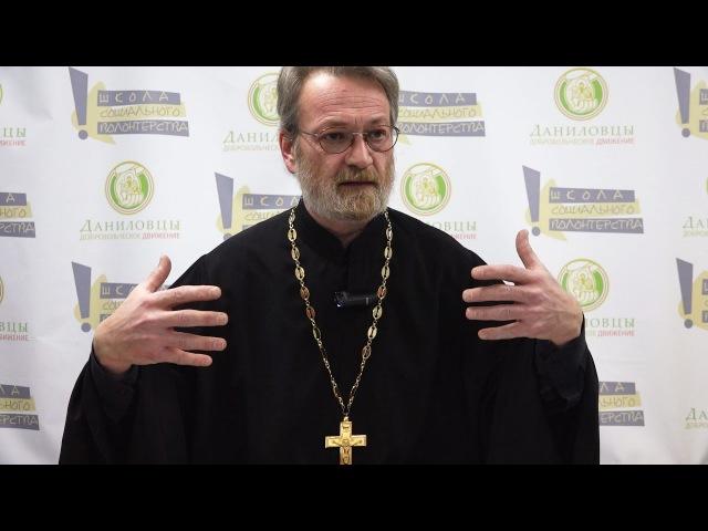 Священник Антоний Лакирев Христианство и гороскопы магия вегетарианство и йога