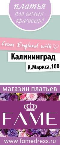 e6f2a413f52 Купить платья в Калининграде   магазин FAME
