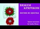 Квадратный мотив для пледа с цветочной сердцевиной крючком. КОЛЛЕКЦИЯ УЗОРОВ И МОТИВОВ. SM