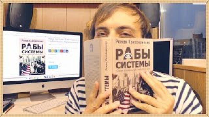 Книга от подписчика Рабы системы Очерк социальной глобализации Колесниченко Р В