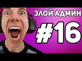 ЗЛОЙ АДМИН #16 - САМЫЙ ОРУЩИЙ ШКОЛЬНИК В МАЙНКРАФТ (АНТИ ГРИФЕР ШОУ) 18+
