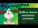 Видеоурок по английскому языку: Правила чтения английских согласных