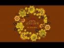 ZMEY GORYNICH Oy Leli Leli feat Alexandra Rys