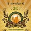 III Фестиваль Домашнего Пива в Санкт-Петербурге