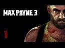 Прохождение Max Payne 3 - Часть 1 — Дурное предчувствие