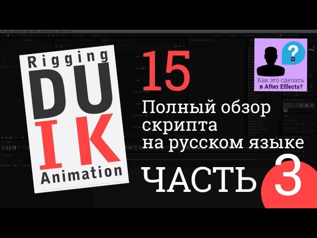 Полный обзор DUIK 15 на русском языке ЧАСТЬ 3 Animation УРОК After Effects