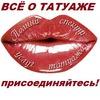 Перманентный макияж Татуаж Москва PermanentStyle
