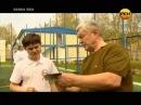 Рукопашный бой Сэнэ.Тадеуш.Касьянов.Военная тайна.21.05.2012