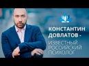 Быть Собой Константин Довлатов автор уникальной методики по духовному развитию