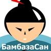 БАМБАЗА САН