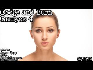 9\Dodge and Burn... Выпуск 4... Beauty\\гн7п