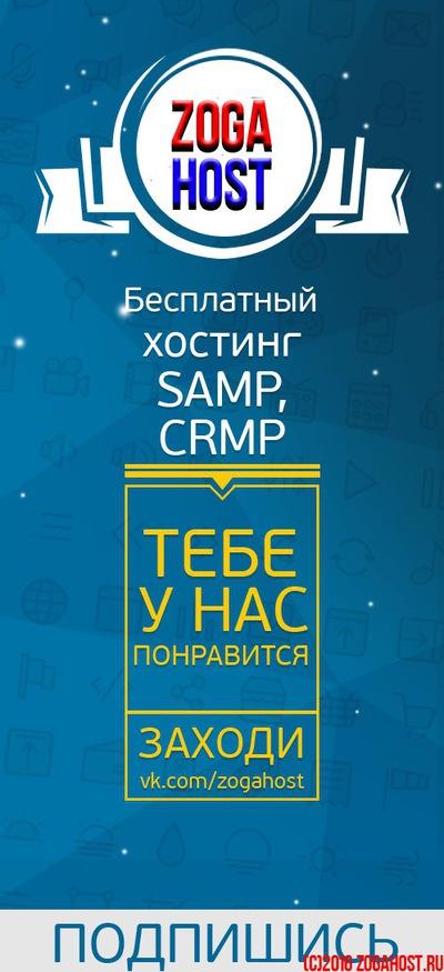 Лучший бесплатный хостинг для самп бесплатный хостинг на java