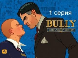 Прохождение Bully серия 1 (Булвортская академия)