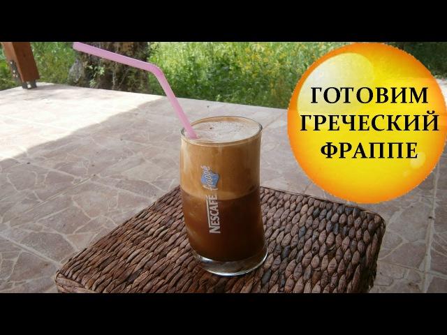 Кофе ФРАППЕ как приготовить греческий кофе фраппе