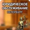 LEX   Юридические услуги Петербург. Юрист СПб