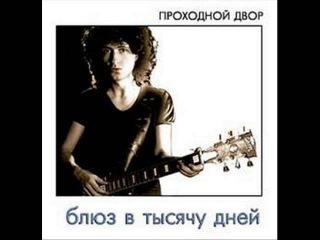 Проходной двор - Блюз в 1000 дней (Весь Альбом)