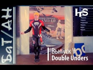 Double Unders Техника двойных прыжков на скакалке CROSSFIT. БаТ/АН Выпуск V Кроссфит для на ...