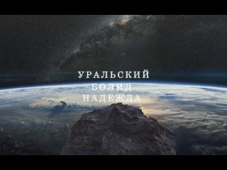 """Уральский болид """"Надежда"""""""