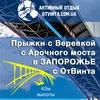 Прыжки с Арочного моста в Запорожье | От Винта