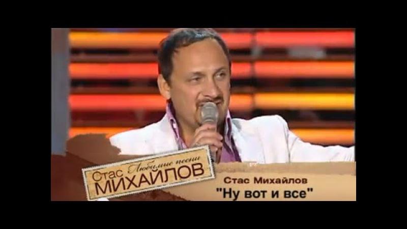 Стас Михайлов Ну вот и всё Славянский базар 2008