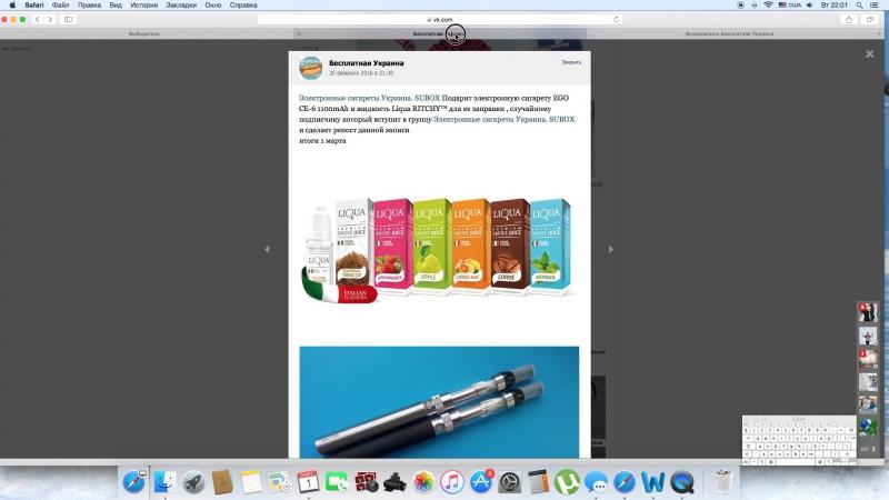электронную сигарету EGO CE-6 1100mAh и жидкость Liqua RITCHY™ для ее заправки 1.3