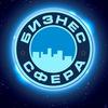 """Бухгалтерско-правовой центр """"Бизнес сфера"""""""