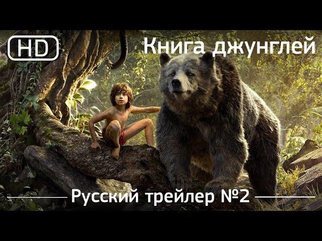 Книга джунглей (The Jungle Book) 2016. Трейлер №2. Русский дублированный [1080p]