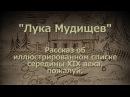 Лука Мудищев Список середины XIX века самого знаменитого произв. потаённой литературы. Барков 18