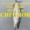 """""""СИГОЛОВ"""" - Рыболовный Фестиваль"""