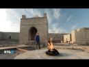 Russian Travel Guide Азербайджан. Путешествие в страну огней