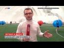 Life78 Первый студенческий турнир по бамперболу Прямой эфир