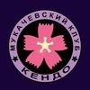 Мукачевский Клуб Кендо