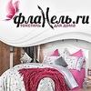 Flanelle.ru. Постельное белье, текстиль для дома