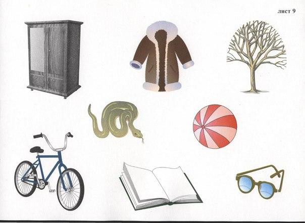 подборка реальные предметы картинки архивным справочникам