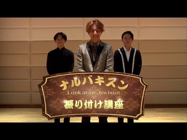 D-LITE - 'ナルバキスン' 振り付け講座 歌詞付きM/V