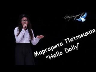 "Маргарита Петлицкая - ""Hello Dolly"""