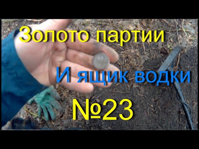 золото партии и ящик водки часть 1 магАзин савдэпа