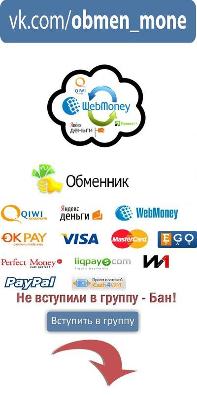 Обмен с карта на яндекс деньги отзывы