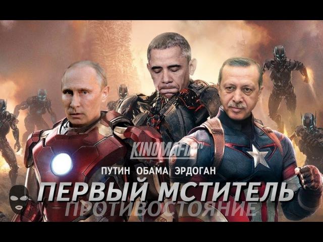 Путин Противостояние Первый Мститель Merkel Обама Эрдоган Россия США Putin KinoMafia