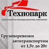 Грузоперевозки по России. ТЕХНОПАРК