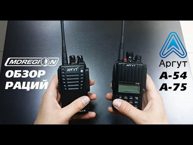 Радиостанции Аргут / Обзор А-54 и А-75