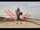 Пляжные тренировки вместе с Monko Sandbag, Таганрог gkzyst nhtybhjdrb dvtcnt c monko sandbag, nfufyhju