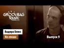 Вадяра Блюз Не спеша GROOVBAG feat Выпуск 9