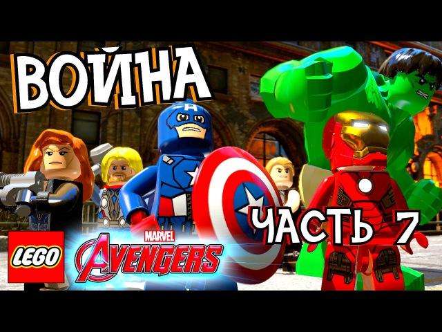 LEGO Marvel's Avengers прохождение часть 7 МСТИТЕЛИ ОБЩИЙ СБОР