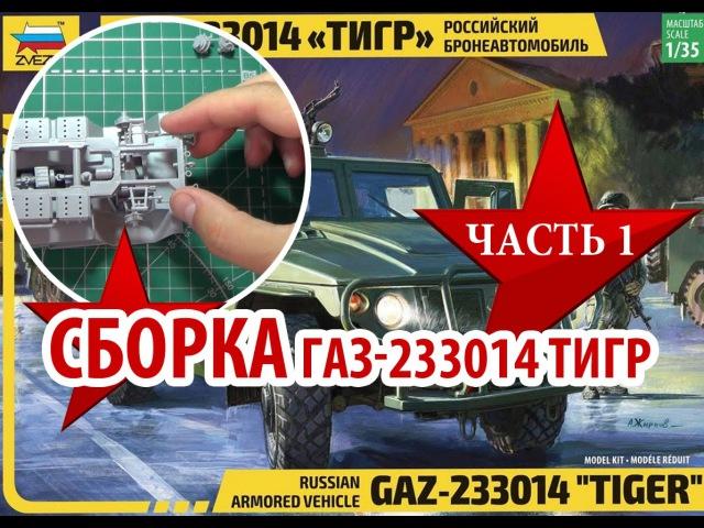 Сборка модели Газ -233014 Тигр Звезда, 135 (Часть 1). Assembly model Gaz-233014 Tiger Zvezda, 135
