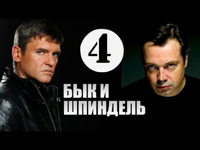 Бык и Шпиндель hd 4 серия Игорь Лифанов фильм 2015 сериал
