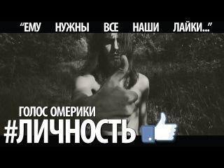 Премьера! ГОЛОС ОМЕРИКИ – ЛИЧНОСТЬ () +18