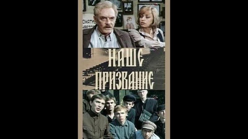 Наше призвание (2 серия) (1981) фильм смотреть онлайн