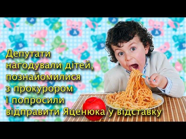 Депутати нагодували дітей, познайомилися з прокурором та попросили Яценюка у відставку